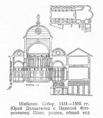 Собор в Шибенике, чертежи