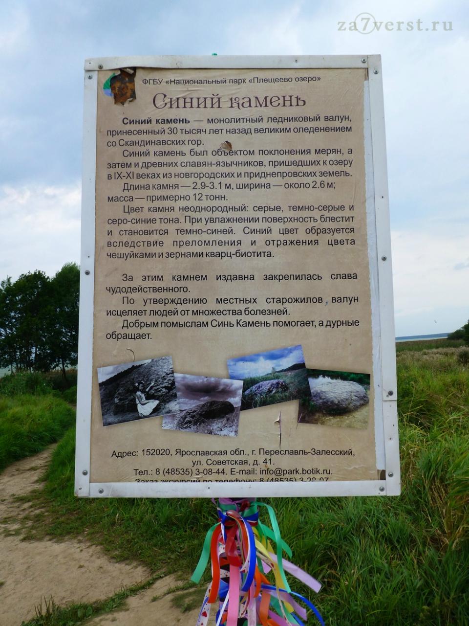 Табличка с информацией о синем камне