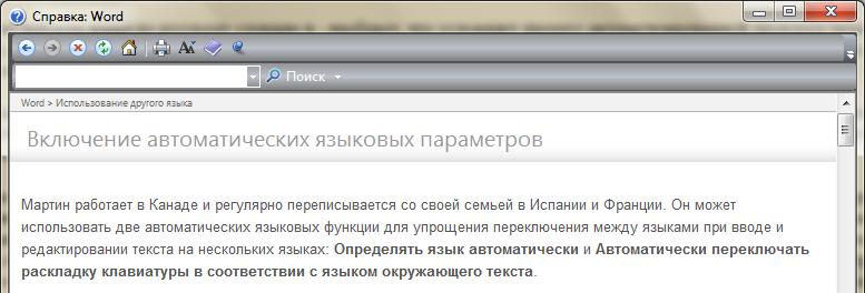 Справочная система Microsoft Word 2010 об автоматическом управлении языковыми параметрами