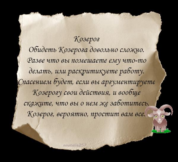 козерог.png