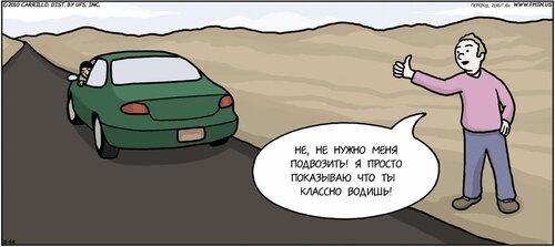 водители
