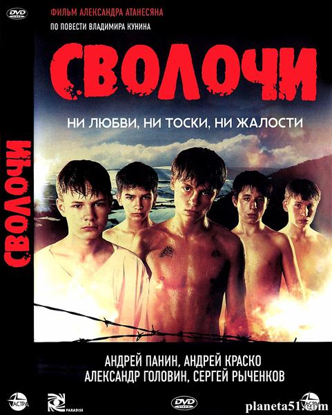 Сволочи (2006/HDRip/BDRip)