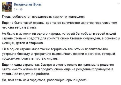 Хроники триффидов: Сегодня очередная годовщина Майдана гнидости