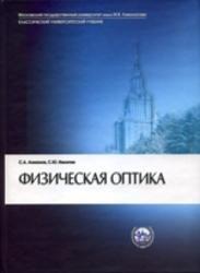 Книга Физическая оптика, Ахманов С.А., Никитин С.Ю., 2004