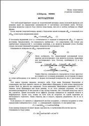 Книга Фотометрия, Варгин А.Н.