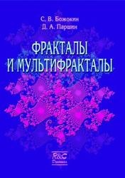Книга Фракталы и мультифракталы, Божокин С.В., Паршин Д.А., 2001