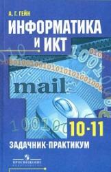 Книга Информатика и ИКТ, 10-11 класс, Задачник-практикум, Гейн А.Г., 2010