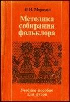 Книга Методика собирания фольклора