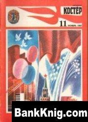 Журнал Костер №11 1987