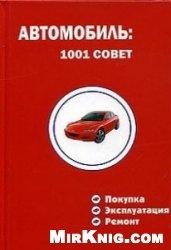 Автомобиль. 1001 совет (покупка, эксплуатация, ремонт)