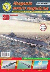 Журнал K-21 [АЮМ 2013-08]