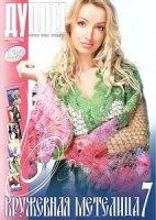 Журнал Дуплет №130 2011. Кружевная метелица - 7 jpeg 71,4Мб