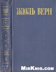 Книга Верн Жюль. Собрание сочинений в восьми томах. Том 6