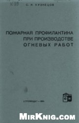 Книга Пожарная профилактика при производстве огневых работ