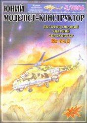 Журнал Ударный вертолёт Ми-24Д (Юний Моделiст-конструктор 2006-5)