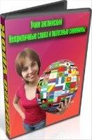 Учим английский. Неприличные слова и полезные синонимы (2012) DVDRip mp4 137Мб