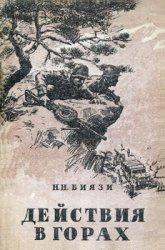 Книга Действия в горах (Советы солдату и сержанту)
