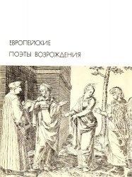 Книга Европейские поэты Возрождения