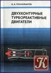 Книга Книга Двухконтурные турбореактивные двигатели
