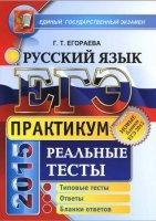 ЕГЭ 2015. Русский язык. Практикум по выполнению типовых тестовых заданий ЕГЭ