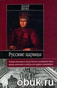 Книга Детлеф Йена. Русские царицы (аудиокнига)