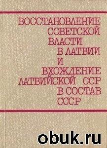 Книга Восстановление Советской власти в Латвии и вхождение Латвийской ССР в состав СССР