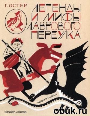 Журнал Григорий Остер - Легенды и мифы Лаврового переулка (аудиокнига)