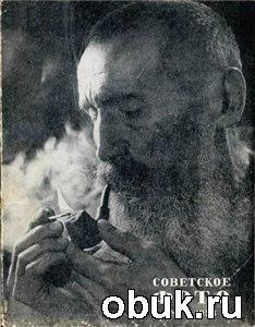 Советское фото №8 1958