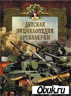 Книга Маликов В.Г. - Детская Энциклопедия Артиллерии