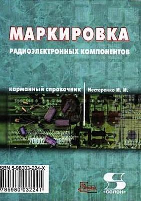 Книга Маркировка радиоэлектронных компонентов. Карманный справочник