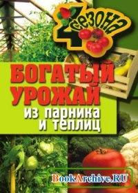 Книга Богатый урожай из парника и теплиц.