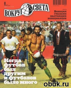 Журнал Вокруг света №6 (июнь 2010)