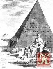 Книга Коллекция старинных книг истории России в оригинале: XVI Век и до