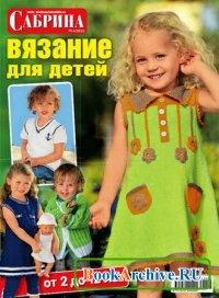 Сабрина. Вязание для детей №4 (2013).