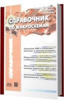 Журнал Справочник по микросхемам (Тома 1 - 4) pdf 176,19Мб