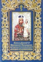 Книга Акафист Призри на смирение