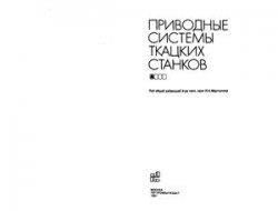 Книга Приводные системы ткацких станков