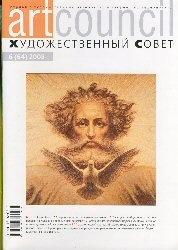Журнал Художественный совет № 6 2008