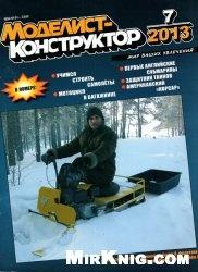 Моделист-конструктор №7 2013