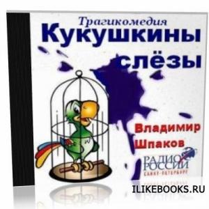 Аудиокнига Шпаков В. - Кукушкины слезы (аудиоспектакль)