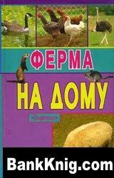 Книга Ферма на дому rtf 5,22Мб