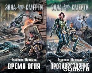 Книга Вячеслав Шалыгин - Зона Смерти. Леший (серия аудиокниг)