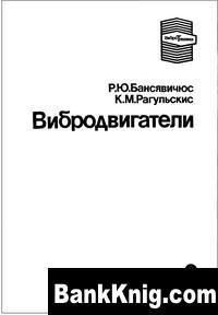 Аудиокнига Вибродвигатели. djvu 2,88Мб