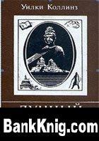 Книга Лунный камень mp3 376Мб