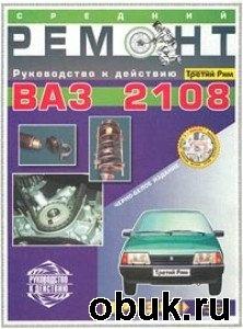 Книга Средний ремонт  ВАЗ 2108. Руководство к действию