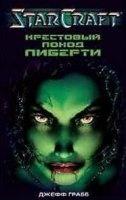 Книга Джефф Грабб - StarCraft: Крестовый поход Либерти pdf, fb2, txt, rtf, doc 2,4Мб