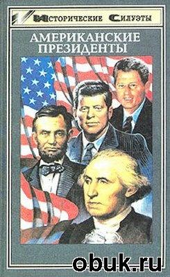 Книга Американские президенты