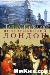 Книга Викторианский Лондон. Жизнь города