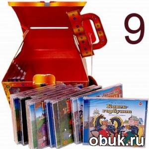Журнал Сундук со сказками. Диск №9 - Русские народные сказки - 2 (аудиокнига)