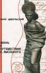 Жизнь и путешествия В. Высоцкого